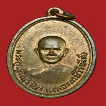 เหรียญ รุ่นแรกหลวงพ่อวิริยังค์ ปี2510 เดิมๆ