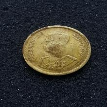 เหรียญสลึง ตอกโค๊ดระฆังเล็ก