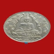เหรียญพระแก้วมรกต เนื้อเงิน ปี 2475 บล๊อค สุวรรณประดิษฐ์ ฮั่