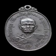 เหรียญหลวงพ่อกี๋ วัดหูช้าง ปี2517 เนื้อเงิน
