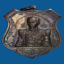 เหรียญกรมหลวงชุมพร เขตอุดมศักดิ์ ปากน้ำประแสร์