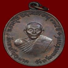 เหรียญจตุรพิธพรชัยหลวงปู่สี วัดเขาถ้ำบุญนาค นครสวรรค์ 2518