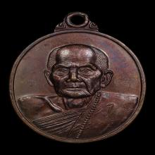 เหรียญรุ่นแรก หลวงปู่หมุน ฐิตสีโล ปี 2541