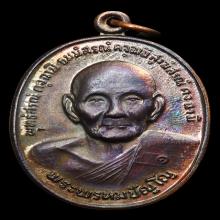 เหรียญหลวงปู่ดู่ หลังยันต์ดวง นิยมยันต์ทะลุ