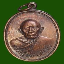 เหรียญหลวงปู่ทิม วัดแม่น้ำคู้เก่า บล็อควงเดือน