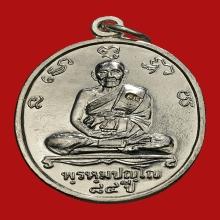 เหรียญพรหมปัญโญ84ปี ปี2531(เนื้ออัลปาก้า) หลวงปู่ดู่วัดสะแก