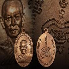 เหรียญหลวงพ่อทองอยู่ 2509 เนื้อทองแดงผิวไฟ บล็อค 2/2