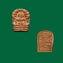 พระปรกรุ่นแรก หลวงปู่ชา วัดหนองป่าพง เนื้อทองแดง