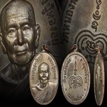 เหรียญดับดาว เนื้อนวะ หลวงพ่อทองอยู่ วัดใหม่หนองพะอง