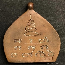 เหรียญหล่อเจ้าสัว2 เนื้อทองแดง ปี2535