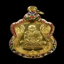 เหรียญเลื่อนสมณศักดิ์เนื้อทองคำหลวงพ่อคูณ