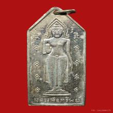 เหรียญ ล.พ. สิน ล.พ. ทรัพย์ วัดประโชติการาม