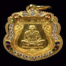 เหรียญเสมาเทพประทานพรชุดทองคำหลวงพ่อคูณ