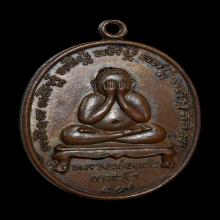 เหรียญพระปิดตารุ่นแรกหลวงพ่อแก้ว เกสาโร วัดระหารไร่ ปี25