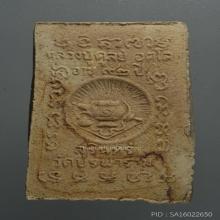 พระผงรูปเหมือนรุ่นแรก หลวงปู่ดุลย์ ปี 2522
