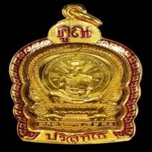 เหรียญนั่งพานชนะมารหลวงพ่อคูณปี37เนื้อทองคำ