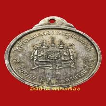 เหรียญกลมรัชกาลที่5 รร.นายร้อยจปร. ครบรอบ 90ปี พ.ศ.2520 เนื้