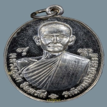 เหรียญหลวงพ่อฟัก วัดนิคมประชาสรรค์ รุ่น2 (เงิน)