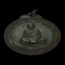 องค์ที่5(รมดำ) เหรียญรุ่นพิเศษ หลวงปู่ชอบ ฐานสโม พ.ศ.2514