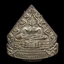 เหรียญมงคลบพิตร(แหนบ) แจกกรรมการ (2)