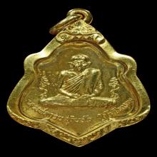 เหรียญหลังหนุมานกะไหล่ทอง หลวงพ่อกวย วัดโฆสิตาราม