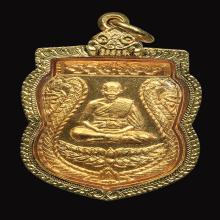 เหรียญทองคำ หลวงพ่อเปิ่น วัดบางพระ