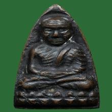 หลวงปู่ทวด เตารีดใหญ่ ปั๊มซ้ำ ปี2505
