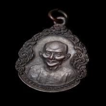 เหรียญ หยดน้ำ รุ่นแรก แปะ โรงสี วัดศาลเจ้า