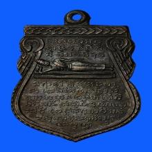 เหรียญหลวงพ่อทวด ออกวัดถ้ำยะลา ปี2508