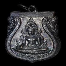 เหรียญพระพุทธชินราช วัดสุทัศนฯ ปี2485 อินโดจีน พิมพ์สระอะขีด