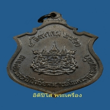 เหรียญรัชกาลที่5 ครบรอบ 80 ปี โรงเรียนนายร้อยจปร ปี2510