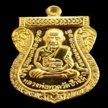 เหรียญทองคำ 100 ปี  หลวงพ่อทวด วัดช้างให้  ปี55
