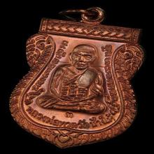 เหรียญเลื่อนสมณศักดิ์ หลวงปู่ทวด 49/53 เนื้อทองแดงตอกโค๊ต ท
