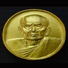 เหรียญหลวงปู่หมุน ออกวัดคลองทราย  ปี43 กะไหล่ทองกรรมการ
