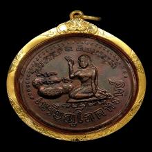 เหรียญแม่นางกวักโภคทรัพย์ วัดป่าหนองหล่ม ปี 2543