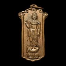 เหรียญพระโพธิสัตว์กวนอิม มูลนิธิเทียนฟ้า ปี2503