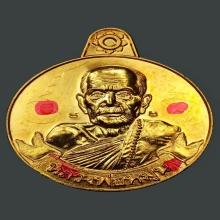 เหรียญหมุนเงินหมุนทองหลวงปู่หมุนเนื้อทองคำ