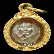เหรียญเม็ดยา หลวงปู่หมุน มหาสมปรารถนา เนื้อทองแดง ปี ๒๕๔๓