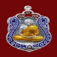 เหรียญหลวงพ่อคูณเสมาวัดพายัพ พศ.2553