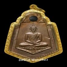 เหรียญพระพุทธ ร.ร.แบบ ป.มาลากุล สกลนคร พ.ศ. 2492