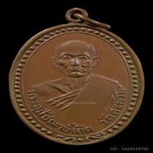 เหรียญรุ่นแรกหน้าแก่หลวงพ่อเกิด วัดสะพาน ปี2479