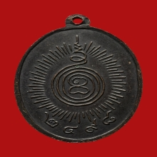 เหรียญครุฑแบกเสมา พ่อโอภาสี ปี2498
