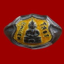 แหวนหลวงพ่อโสธร ปี2503 สีเหลือง