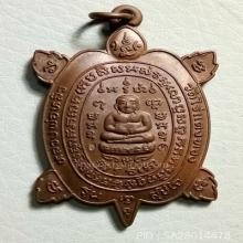 เหรียญเต่าหลวงพ่อหลิว รุ่นสุขใจ เนื้อทองแดง