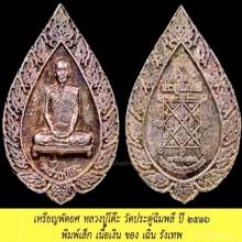 เหรียญพัดยศ พิมพ์เล็ก เนื้อเงิน หลวงปู่โต๊ะ ปี 2516