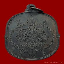 เหรียญรุ่นเสือเผ่น ปี2517 หลวงพ่อสุด วัดกาหลง