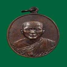เหรียญรุ่นแรก หลวงพ่อทองบัว วัดป่าโรงธรรมสามัตตี