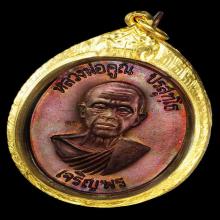 เหรียญหลวงพ่อคูณเจริญพรล่างเนื้อทองแดง