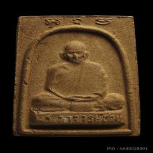 องค์ที่1 พระรูปเหมือน หลวงปู่ชอบ ฐานสโม ปี พ.ศ.2518