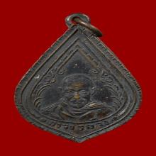 เหรียญหยดน้ำ หลวงพ่อจง ปี 2490 ชนิดหายาก